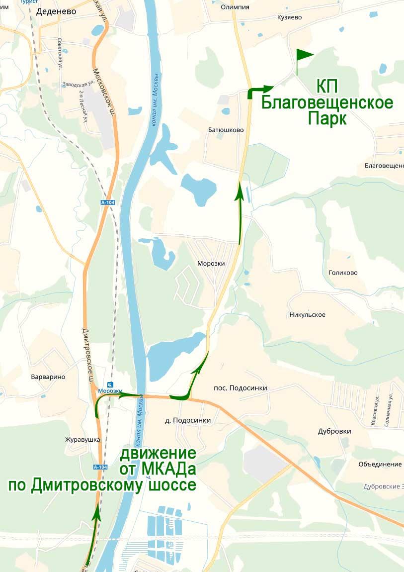 План подъезда к КП Благовещенское Парк от Дмитровского шоссе